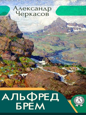 cover image of Альфред Брем