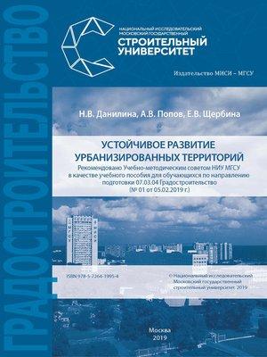 cover image of Устойчивое развитие урбанизированных территорий