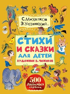 cover image of Стихи и сказки для детей. Художник В. Чижиков