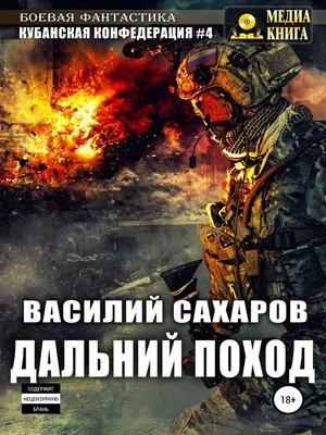 cover image of Кубанская Конфедерация 4. Дальний поход