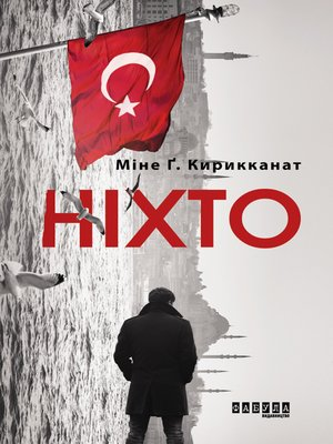cover image of Ніхто