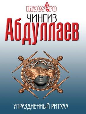 cover image of Упраздненный ритуал