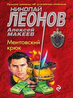 cover image of Ментовский крюк