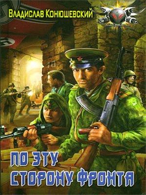 cover image of По эту сторону фронта