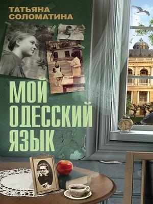 cover image of Мой одесский язык