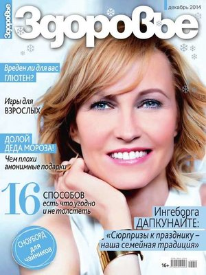 cover image of Здоровье 12