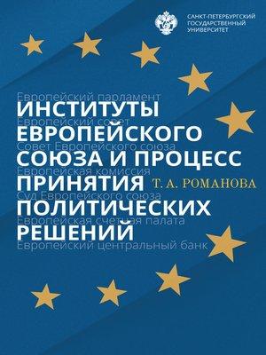 cover image of Институты Европейского союза и процесс принятия политических решений