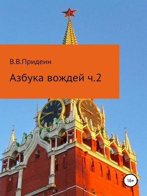 cover image of Азбука вождей. Часть 2