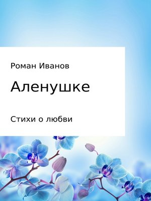 cover image of Аленушке. Стихи о любви