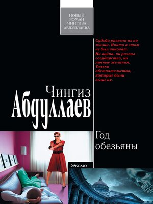 cover image of Год обезьяны