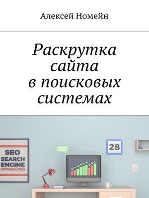 cover image of Раскрутка сайта в поисковых системах