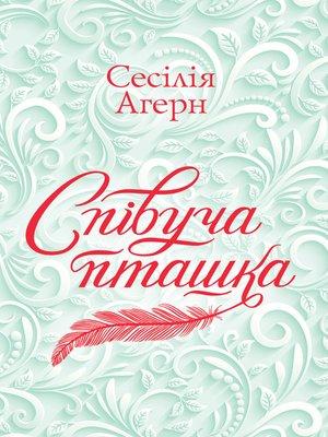 cover image of Співуча пташка