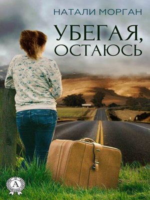 cover image of Убегая, остаюсь