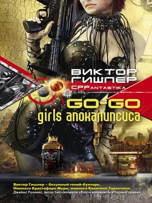 cover image of Go-Go Girls апокалипсиса