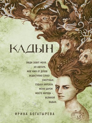 cover image of Кадын