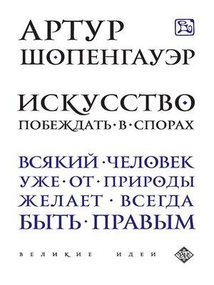 cover image of Искусство побеждать в спорах (сборник)