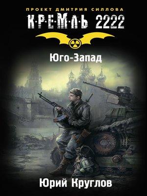 cover image of Кремль 2222. Юго-Запад