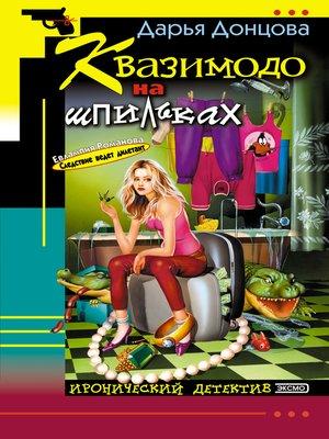 cover image of Квазимодо на шпильках
