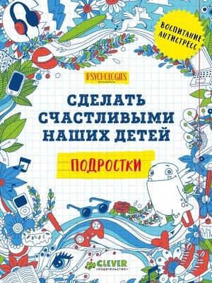 cover image of Сделать счастливыми наших детей. Подростки