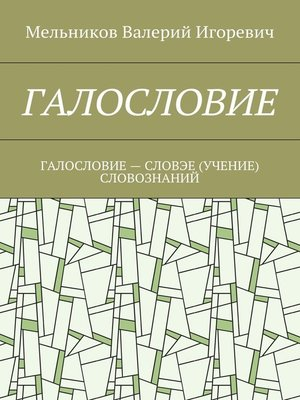 cover image of ГАЛОСЛОВИЕ. ГАЛОСЛОВИЕ – СЛОВЭЕ (УЧЕНИЕ) СЛОВОЗНАНИЙ