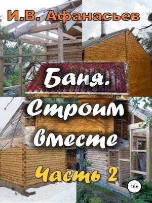 cover image of Баня. Строим вместе. Ч. 2