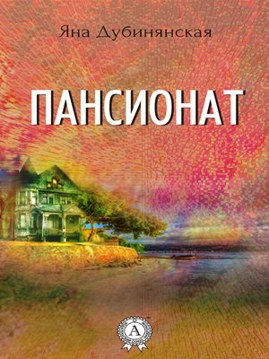 cover image of Пансионат