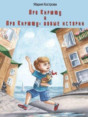cover image of «Про Кирюшу» и«Про Кирюшу