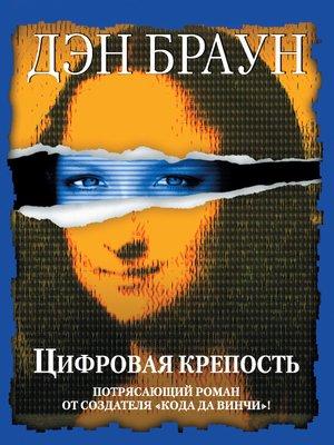 cover image of Цифровая крепость