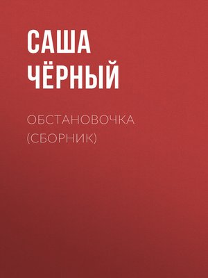 cover image of Обстановочка (сборник)