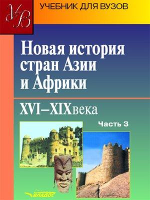 cover image of Новая история стран Азии и Африки. XVI–XIX века. Часть 3