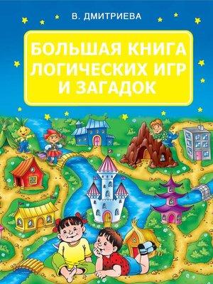 cover image of Большая книга логических игр и загадок