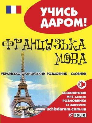 cover image of Французька мова. Українсько-французький розмовник і словник