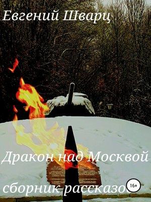 cover image of Дракон над Москвой. Сборник рассказов