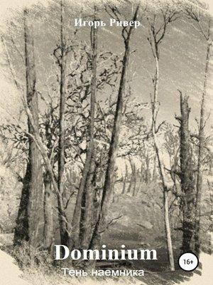 cover image of Dominium. Тень наемника
