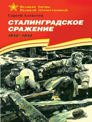 cover image of Сталинградское сражение. 1942—1943