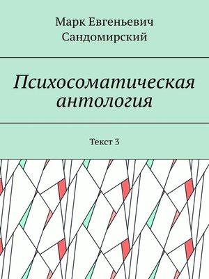 cover image of Психосоматическая антология. Текст3