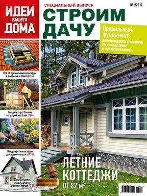 cover image of Идеи Вашего Дома. Спецвыпуск №01/2017