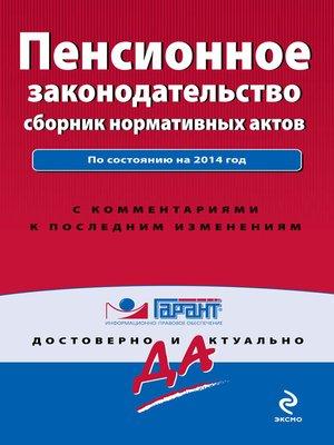 cover image of Пенсионное законодательство. Сборник нормативных актов. По состоянию на 2014 год