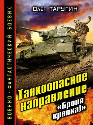 cover image of Танкоопасное направление. «Броня крепка!»