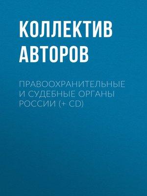cover image of Правоохранительные и судебные органы России (+ CD)