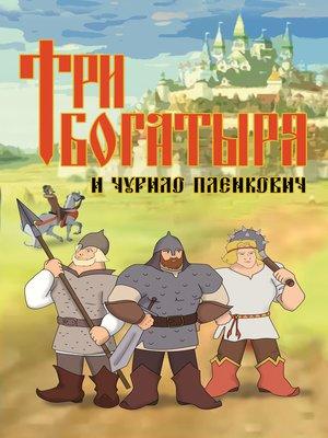 cover image of Три богатыря и Чурило Пленкович