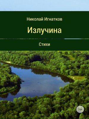 cover image of Излучина. Стихи