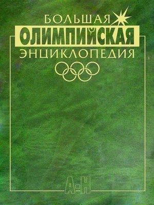 cover image of Большая олимпийская энциклопедия. Том 1. А–Н