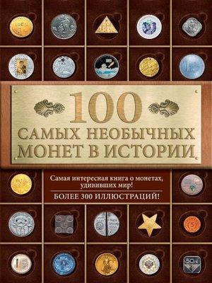 cover image of 100 самых необычных монет в истории