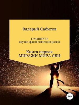 cover image of Туманность. Книга первая. Миражи мира Яви