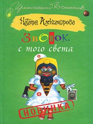 cover image of Звонок с того света
