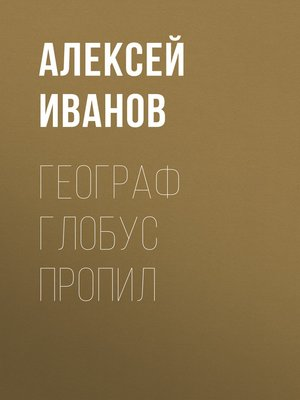 cover image of Географ глобус пропил