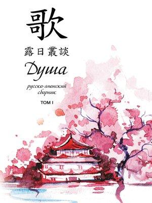 cover image of Душа. Русско-японский сборник. Том 1