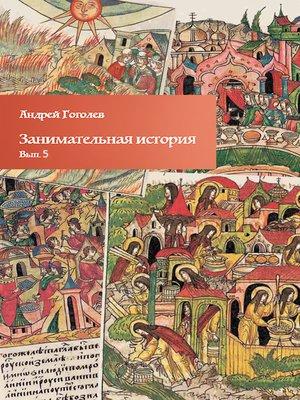 cover image of Занимательная история. Выпуск 5