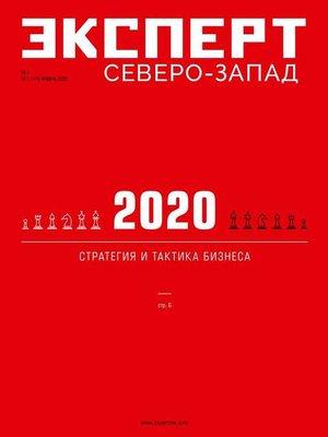 cover image of Эксперт Северо-запад 01-2020